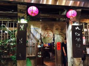 台湾お茶屋